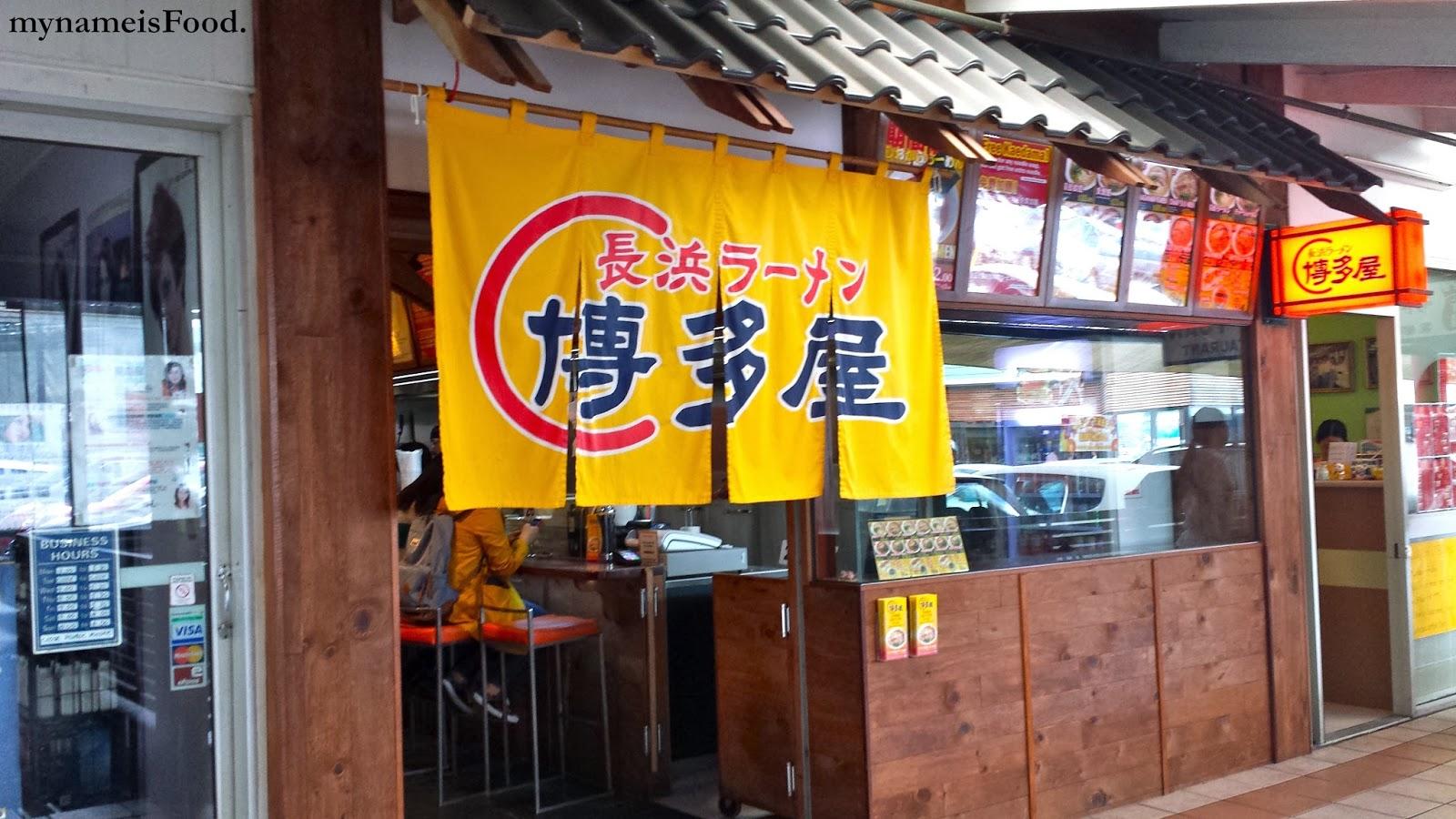 Market Square Sunnybank Japanese Restaurants