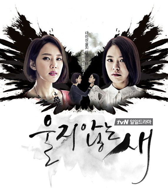 Hoạ Mi Đừng Hót - The Bird That Doesn't Cry tvN 2015