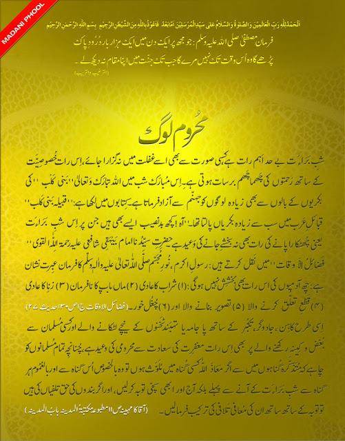 Mahroom Loog (Shab-e-Bara't Ki Raat)
