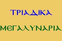 ΤΡΙΑΔΙΚΑ ΜΕΓΑΛΥΝΑΡΙΑ