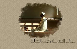 عشر خطوات لمعالجة السرحان فى الصلاة