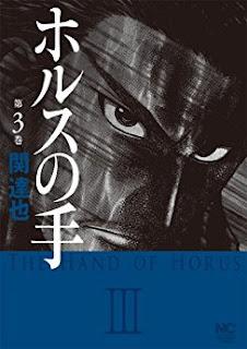 [関達也] ホルスの手 第01-03巻