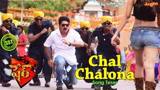 Chal Chalona Song Teaser _ Sher _ Kalyan Ram _ Songal Chauhan _ S.S.Thaman