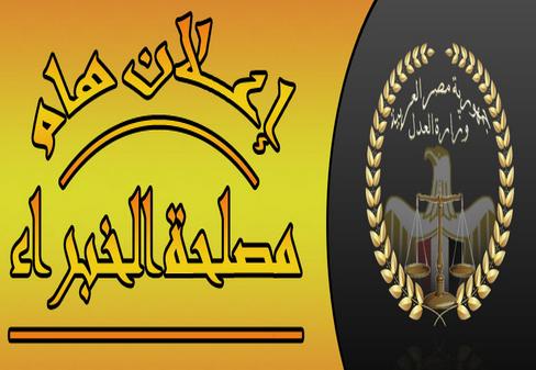 وظائف وزارة العدل مصلحة الخبراء 2014