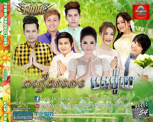 Town VCD Vol 54 Khmer New Year