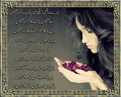 eid-cards-poetry-pics-wallpapers26