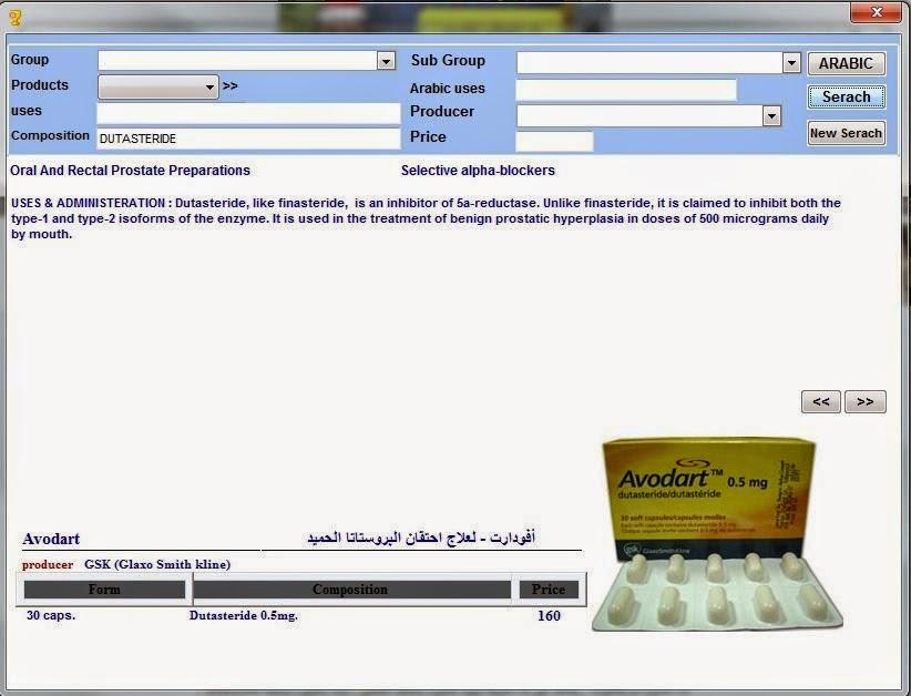 تحميل برنامج ماستر الدواء المصري للكمبيوتر