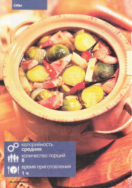 Горячий зимний суп