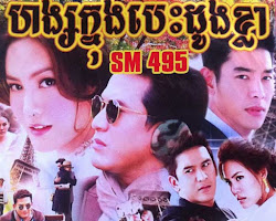 [ Movies ] រឿងភាគថៃ ហង្សក្នុងបេះដូងខ្លា Hang Knong Besdong Kla - ភាពយន្តថៃ - Movies, Thai - Khmer, Series Movies  - [ 22 part(s) ]