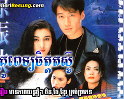 [ Movies ] Krou Pet Chet Tosoo - Chinese Drama In Khmer Dubbed - Khmer Movies, chinese movies, Series Movies