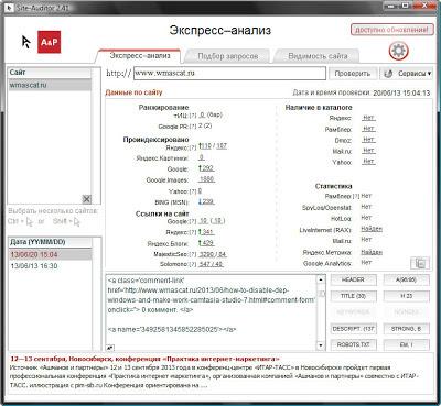 Site-Auditor - бесплатная утилита комплексного анализа сайта.