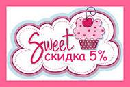 Замечательный магазинчик Sweet
