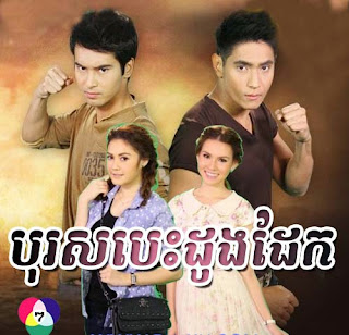 Boros Besdong Dek [12-16ep]  Thai Lakorn Thai Khmer Movie dubbed Videos