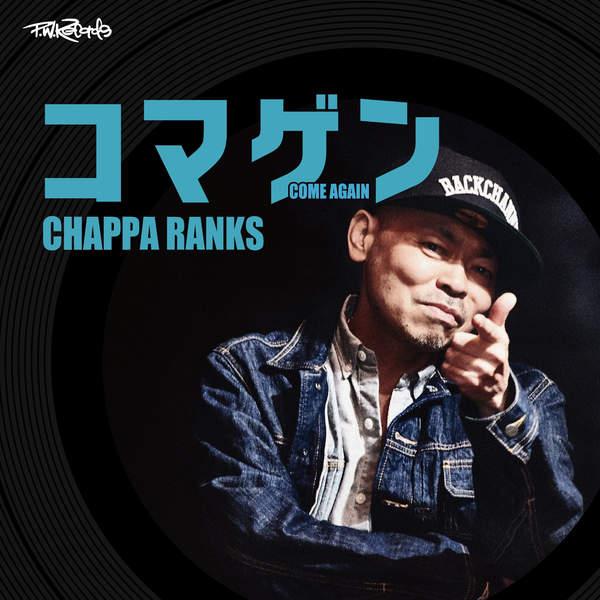 [Single] CHAPPA RANKS – コマゲン (2015.12.23/MP3/RAR)