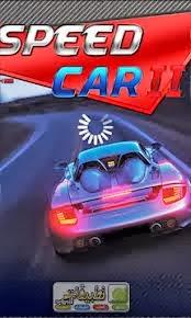لعبة speed car للاندرويد اخر اصدار