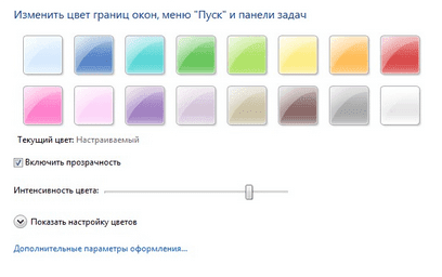 как сменить цвет фона рабочего стола