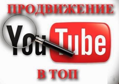 Как увеличить количество просмотров на YouTube