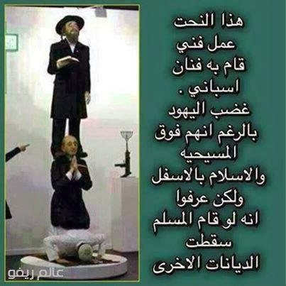 ما قصة الصورة التى اغضبت جميع الأديان ؟ شاهد الصورة الأخيرة