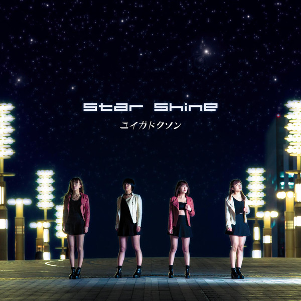 [Single] ユイガドクソン – Star Shine (2016.04.01/MP3/RAR)