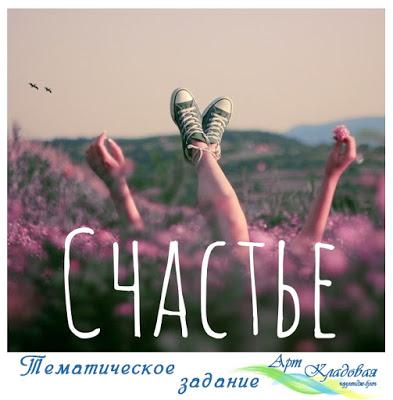 """+++ТЗ """"Счастье"""" до 20/04"""