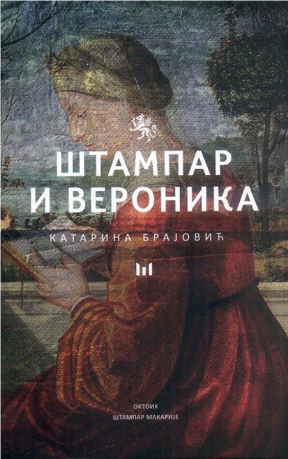 Roman Štampar i Veronika