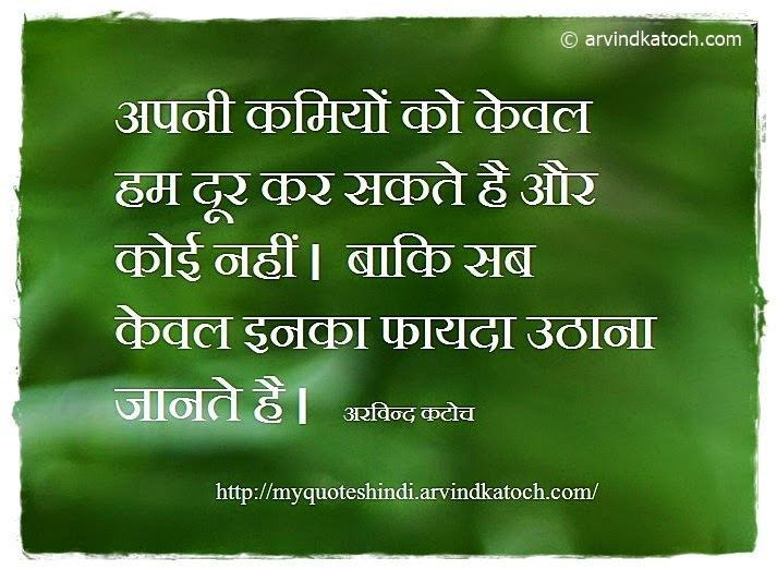 Shortcomings, Arvind Katoch, exploit, Hindi, Quote, Thought,