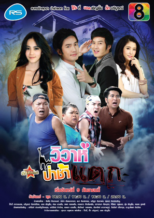 Poster phim Linh hồn oan nghiệt