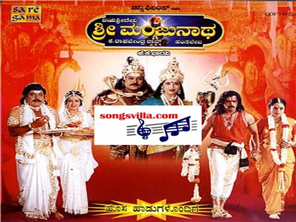 Mahaprana Deepam Song Lyrics - Sri Manjunatham