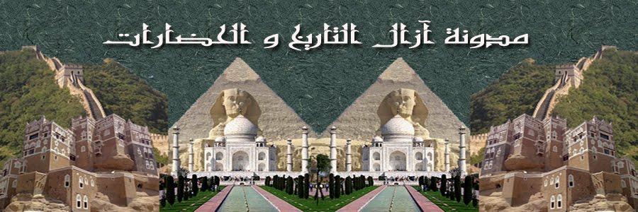 مدونة آزال التاريخ و الحضارات