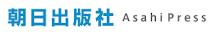 朝日出版社ウェブサイト