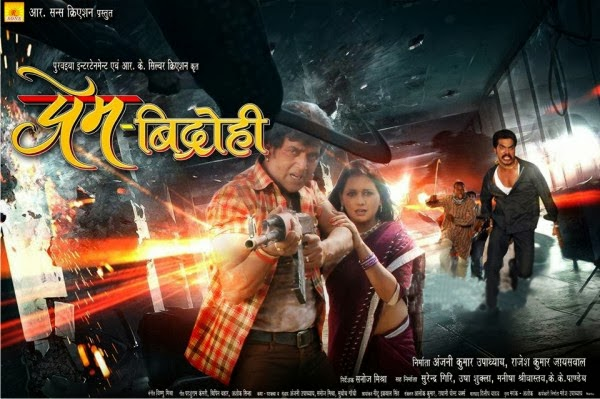 Prem Vidrohi (2014) bhojpuri movie wiki, Poster, Trailer, Songs list, star-cast ravi kishan and Sangeeta Tiwari, Release in 2014
