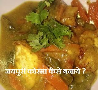 जयपुरी कोरमा बनाने की विधि, How to Cook Jaipuri Korma