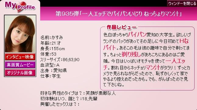 Pacific Girls No.935 Kasumi 09050
