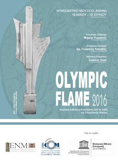 """Επιμέλεια και συμμετοχή στην έκθεση """"ΟLYMPIC FLAME 2016"""" στο Νομισματικό Μουσείο Αθηνών"""