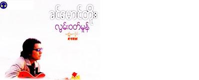 ခင္ေမာင္တိုး … (Maung Yin Nga Tay)