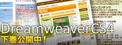 DreamweaverCS4 下巻公開中!