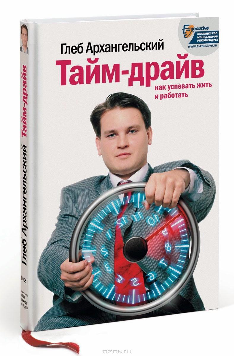 Книги: Тайм-драйв: как успевать жить и работать | Глеб Архангельскый, Что ворует время, Поглотители времени, Воры времени, Как успевать больше