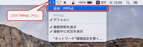 Mac OS X Yosemite PPPoE 手動接続方法