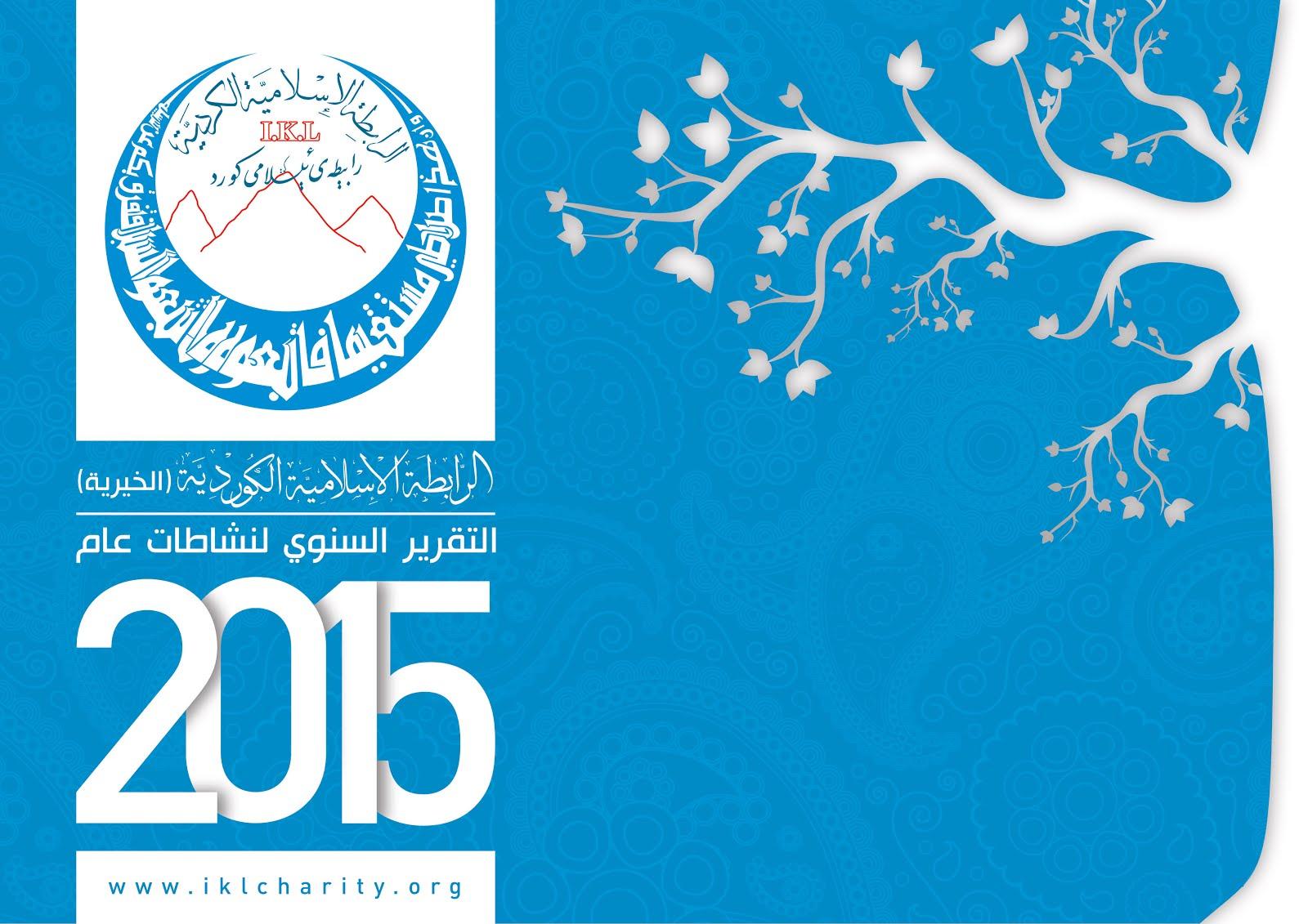 ......... التقرير السنوي لعام 2015