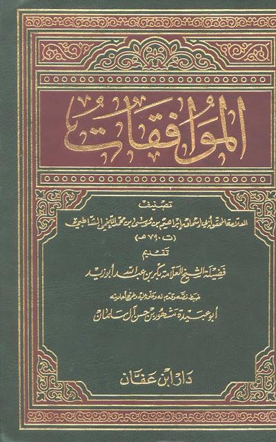 الموافقات للشاطبي - تحقيق مشهور آل سلمان (6 مجلدات) pdf