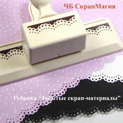 Забытые скрап-материалы до 15/06
