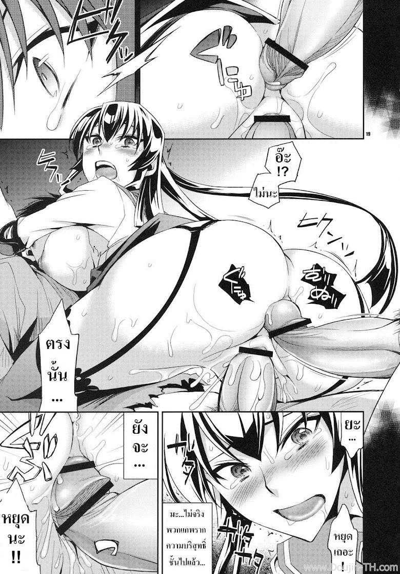แรงริษยา - หน้า 18