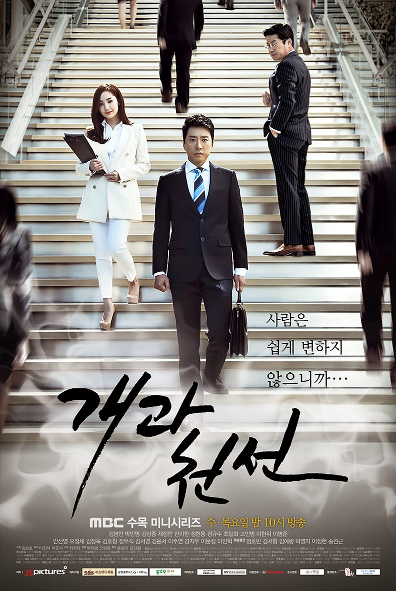 "Sinopsis Drama Korea ""A New Leaf"""