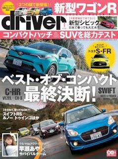 driver(ドライバー) 2017年04月号