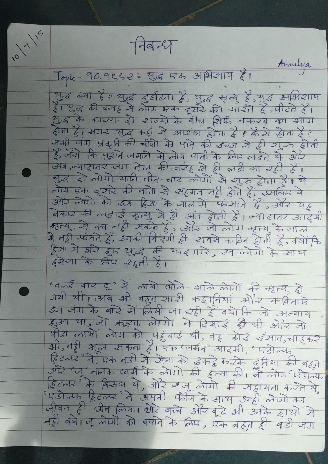 short essay on mera bharat mahan 91 121 113 106 my country essay in hindi webdunia