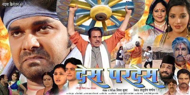 Desh Pardesh Bhojpuri Movie 2013 First Look Poster