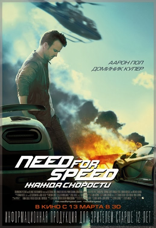 need for speed trailer need for speed movie poster. Black Bedroom Furniture Sets. Home Design Ideas