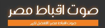 صوت اقباط مصر
