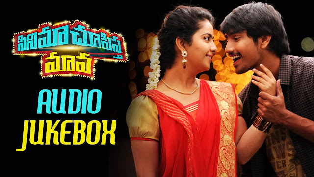 Cinema Chupistha Maava Movie Audio Jukebox | Raj Tarun | Avika Gor