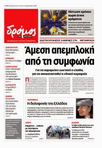 Εφημεριδα «Δρομος»